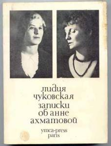Première édition en russe des Entretiens avec Anna Akhmatova, YMCA Press, Paris