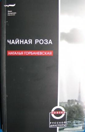 medium_gorbanevskaya_2_007
